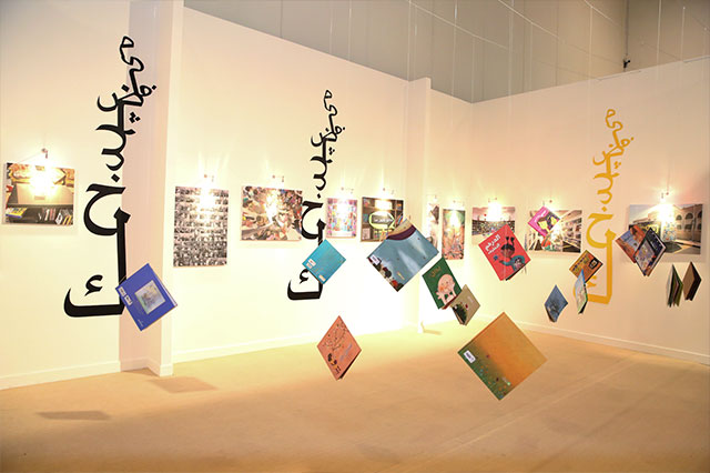 Exhibitions' Participations